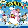 2011 うんどう会(2) ぐるりんちょサンバ