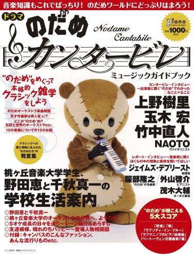 ドラマ 「のだめカンタービレ」 ミュージックガイドブック 2006年 12月号 [雑誌]