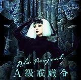 A級戒厳令(初回限定盤)(DVD付) ランキングお取り寄せ