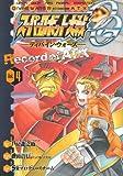 スーパーロボット大戦OGディバイン・ウォーズ-Record of ATX (4) (電撃コミックス)