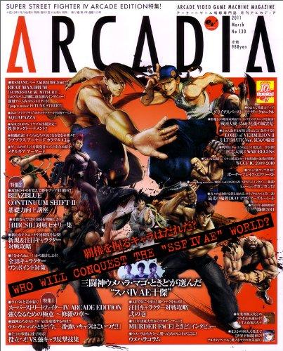 アルカディア 2011年 03月号 [雑誌]