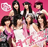 ダイスッキ!(初回生産限定盤)(DVD付)