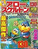 特盛!アロー&スケルトンフレンズ Vol.8 (晋遊舎ムック)