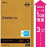 IIJmio SIM������ �����륫��ѥå� �ޥ�����SIM [�ե饹�ȥ졼�����ե꡼�ѥå����� (FFP)] ��Amazon.co.jp �����