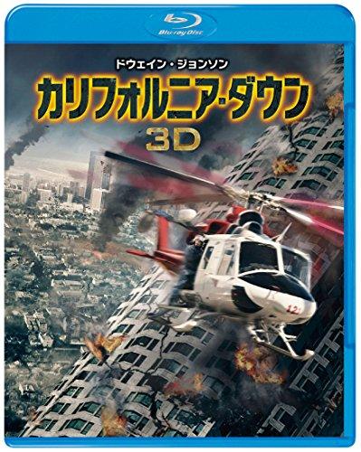 カリフォルニア・ダウン 3D & 2D ブルーレイセット(初回限定生産/2枚組/デジタルコピー付) [Blu-ray]
