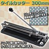 タイルカッター 300mm 簡単操作 レバータイルカッター 左官道具