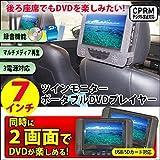 7型 液晶 デュアル スクリーン カー DVDプレイヤー 7インチ ツイン モニター 車載 バック付き 録音機能 CPRM VR RJ-7WPDVD 安心 1年保証