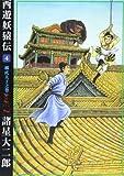 西遊妖猿伝 (4) (希望コミックス (303))