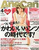 AneCan (アネキャン) 2013年4月号