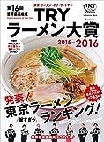 業界最高権威TRY認定 第16回ラーメン大賞 2015−16 (1週間MOOK)