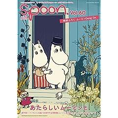 別冊spoon. Vol.60 『劇場版 ムーミン 南の海で楽しいバカンス』最速総力特集号 62485-70 (ムック)
