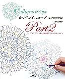 カリグレイスコープ 文字の万華鏡 Part2 アルファベット&ことばのデザイン・バリエーション