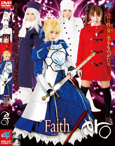 Faith/ero [DVD]
