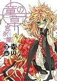 童の草 1 (ガンガンコミックスIXA)