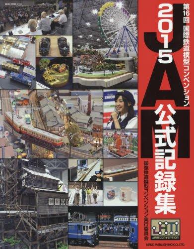 第16回国際鉄道模型コンベンション2015公式記録集 (NEKO MOOK) -