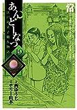 あんどーなつ 江戸和菓子職人物語(19) ビッグコミックス