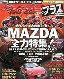 ベストカー プラス 2015年 8/17 号 [雑誌]: ベストカー 増刊
