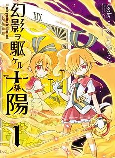 幻影ヲ駆ケル太陽 (1) (ガンガンコミックスONLINE)