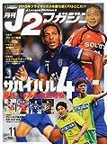 月刊J2マガジン 2015年 11 月号 [雑誌]