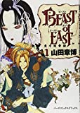BEAST of EAST / 山田 章博 のシリーズ情報を見る