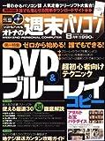 オトナの週末パソコン 2008年 08月号 [雑誌]