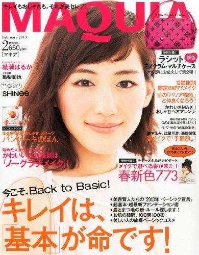 MAQUIA (マキア) 2013年 02月号 [雑誌]