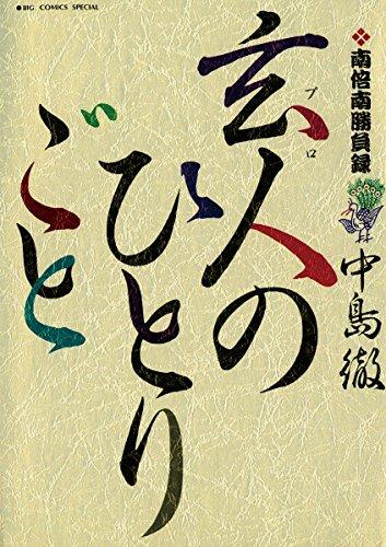 南倍南勝負録 玄人(プロ)のひとりごと(1) (ビッグコミックススペシャル)