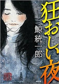 狂おしい夜 (徳間文庫)