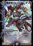 悪魔神グレイトフル・デッド スーパーレア デュエルマスターズ スーパーレア100%パック dmx19-s20
