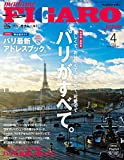 madame FIGARO japon (フィガロ ジャポン)  2015年 04 月号 [旅特集・パリがすべて。]