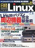 日経 Linux (リナックス) 2011年 01月号 [雑誌]