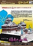 ペーパークラフト 日本名城シリーズ 1/300 福知山城