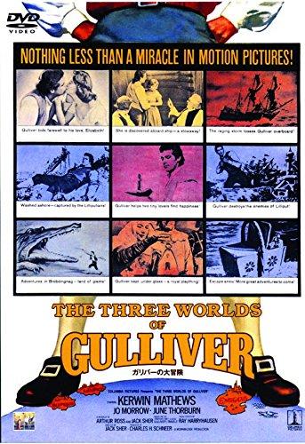 ガリバーの大冒険[DVD]