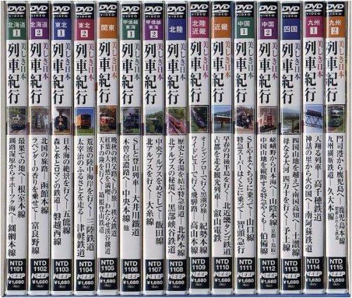 美しき日本列車紀行/DVD15巻セット【NTD-1100】 [DVD]