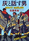 灰と話す男 消防女子!! 高柳蘭の奮闘