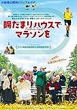 陽だまりハウスでマラソンを [DVD]