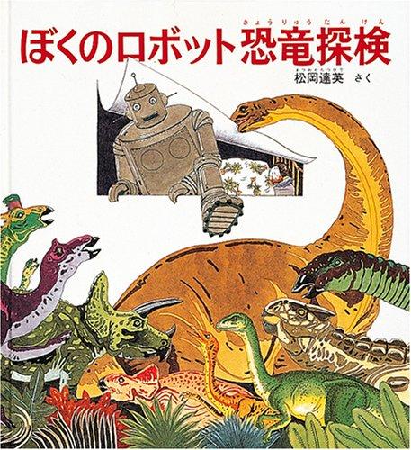 ぼくのロボット恐竜探検 (福音館のかがくのほん)