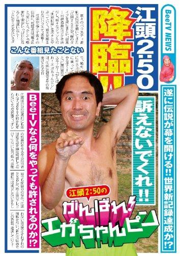 江頭2:50のがんばれ!エガちゃんピン [DVD]