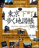東京下町歩く地図帳 ('08~'09) (J GUIDE MAGAZINE)