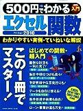 500円でわかるエクセル関数2010―わかりやすい実例・ていねいな解説 (Gakken Computer Mook)
