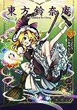 東方鈴奈庵 ? Forbidden Scrollery.(3) (カドカワデジタルコミックス)