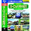感動の旅 ヨーロッパ列車紀行 男の時刻表 CD8枚組 BCP-080 [DVD]