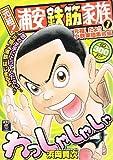 元祖!浦安鉄筋家族 1 (秋田トップコミックス)