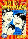 行け!稲中卓球部 前野、漂う アンコール刊行 (講談社プラチナコミックス)