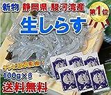 TV(秘密のケンミンSHOW)で取り上げられました!静岡県 駿河湾産 鮮度最高 生しらす 100g×6 (冷凍)( シラス )
