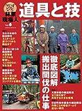 林業現場人 道具と技 Vol.6 徹底図解 搬出間伐の仕事