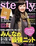 Steady. (ステディ) 2008年 12月号 [雑誌]