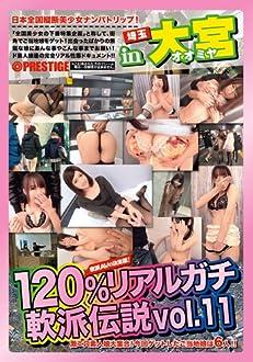 120%リアルガチ軟派伝説 11 [DVD]