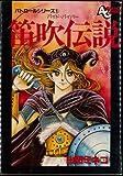 パトロールシリーズ / 山田 ミネコ のシリーズ情報を見る