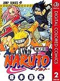 NARUTO―ナルト― カラー版 2 (ジャンプコミックスDIGITAL)